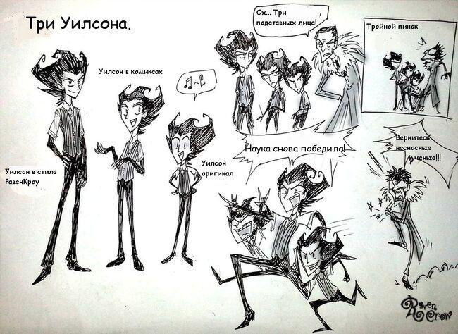 Three wilson by ravenblackcrow-d6yazn5