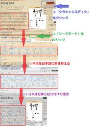 記事編集説明(文字置き替え)