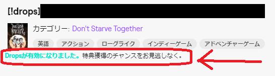 Twitchドロップ解説13