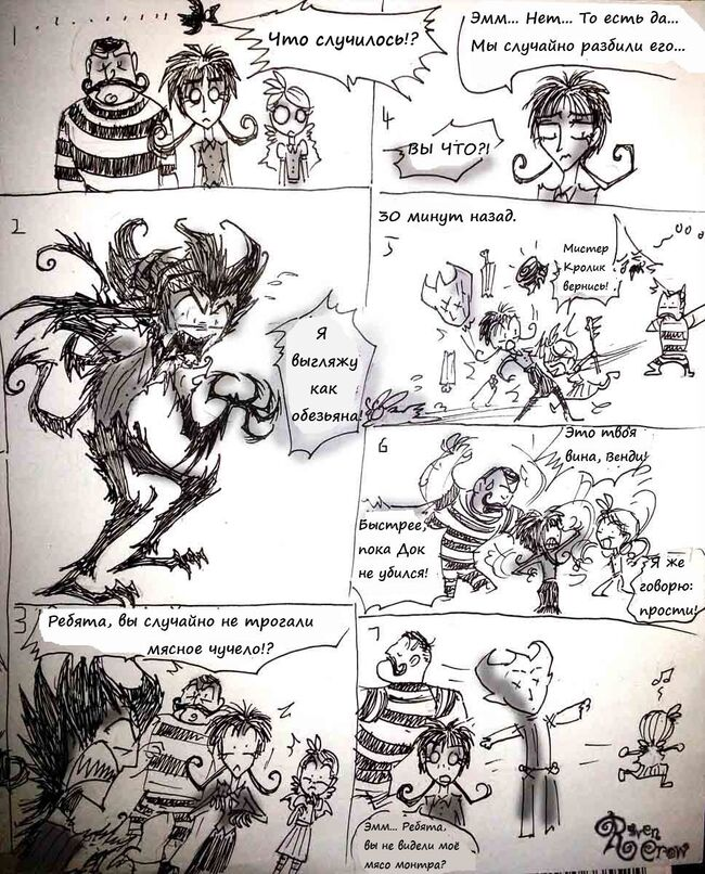 Meat effigy gone wrong2 p2 by ravenblackcrow-d5tvool