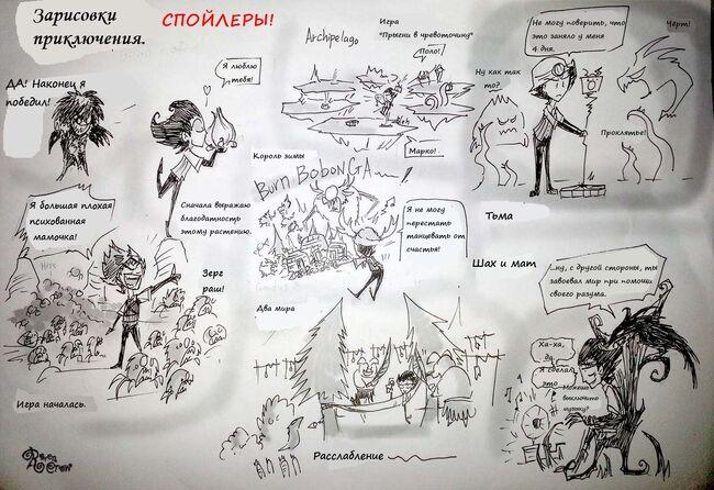 Don t starve adventure doodles spoilers by ravenblackcrow-d6aket7