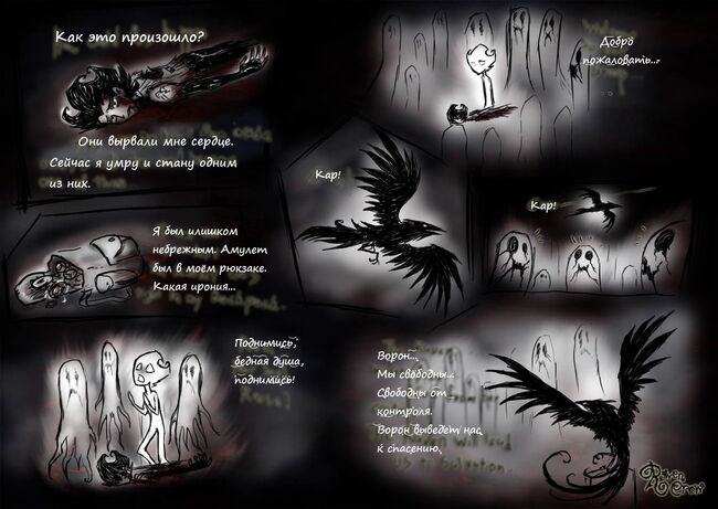 The insanely twisted shadow world part17 by ravenblackcrow-d6htmze