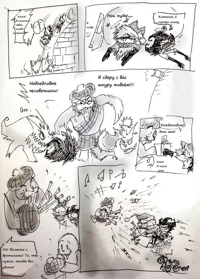 Chimney trouble part2 by ravenblackcrow-d6zw21i