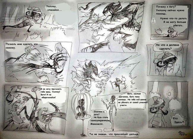 Predator and prey part14 by ravenblackcrow-d612y7n