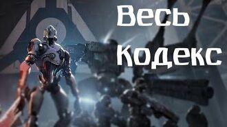 Doom Eternal. КОДЕКС