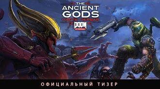 DOOM Eternal The Ancient Gods, часть первая (тизер)
