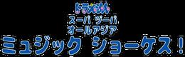 Doraemon Super-Duper All-Asia Music Showcase logo