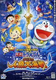 Doraemongreatbattleofthemermaidkingposter