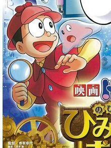 Detective Nobita in movie 2013