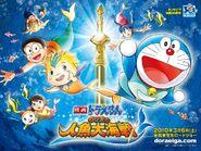 4940 doraemon+movie+2010
