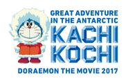 Doraemon the Movie 2017