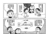 東京大阪理論