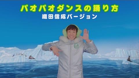[のび太の南極カチコチ大冒険]パオパオダンスの踊り方 織田信成バージョン