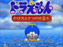 Title Screen of Doraemon Nobita to 3tsu of Seireiseki