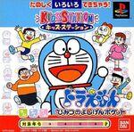 Kids Station Doraemon Himitsu no Yojigen Pocket
