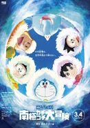 Nobita's Great Adventure in the Antarctic Kachi Kochi 2