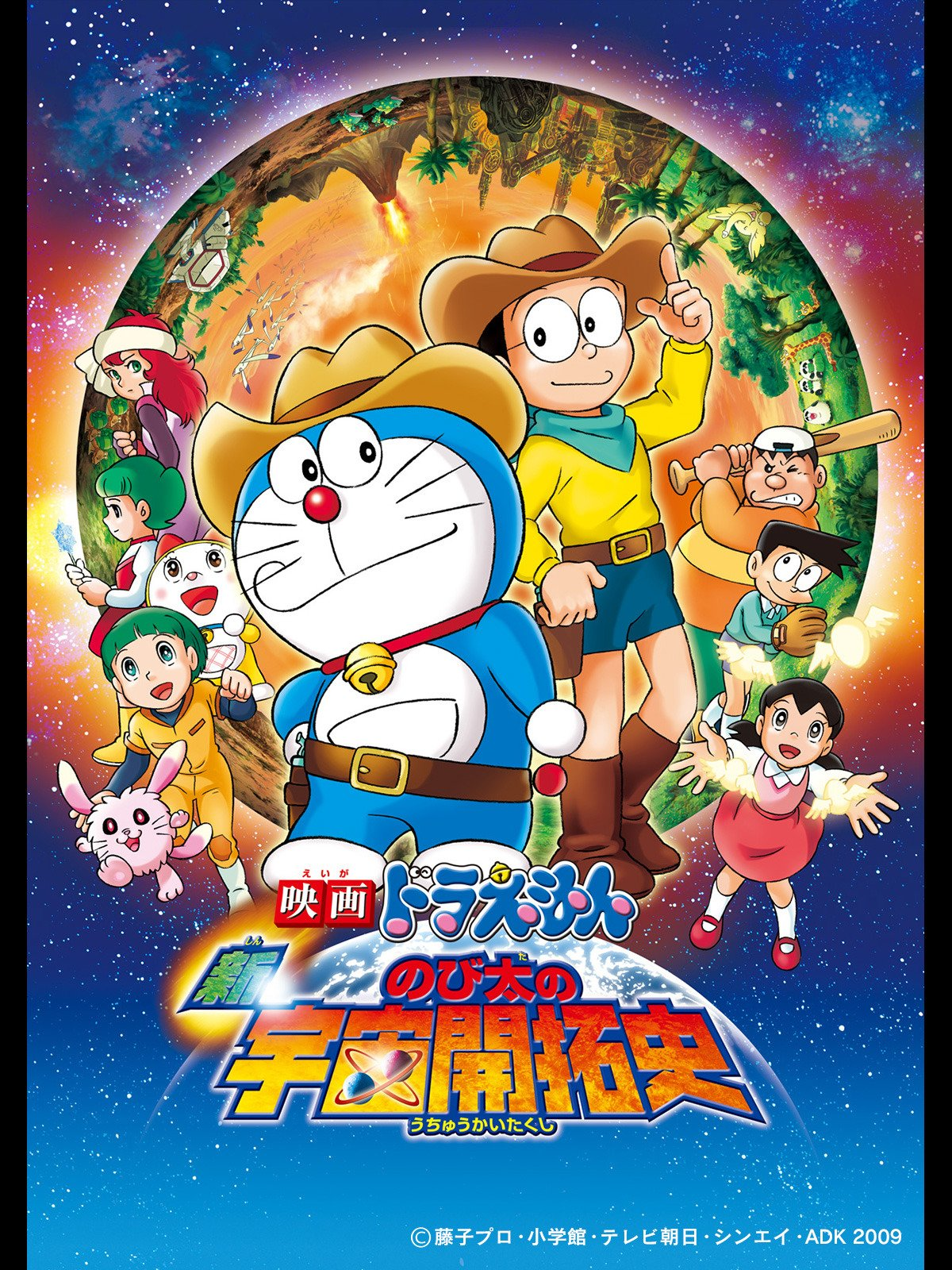 Doraemon The Movie Record Of Nobita Spaceblazer 2009