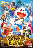 Doraemon jp