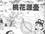 Chapter 47:Pot of Paradise