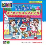 Doraemon - Youchien wa Tanoshii na