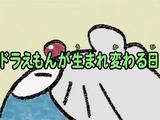 The Day Doraemon is Reborn