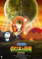 大雄的恐龍2006日本海報