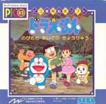Doraemon - Nobita to Maigo no Kyouryuu