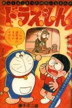 Doraemonsaltadelescritorio
