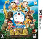 Nobita and the Island of Miracles ~Animal Adventure~ - Game cover