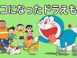 Doraemon Becomes a Cat