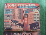Doraemon: Ken-chan's Adventure