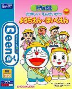 Doraemon Tanoshii En Seikatsu Youchien Hoikuen