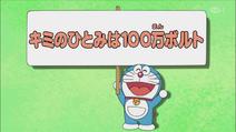 HyakumanBoruto00