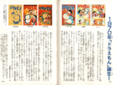 Chapter 104:Year 1970: Doraemon Was Born