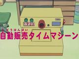 Vending Time Machine