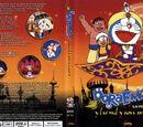 Doraemon y las mil y una aventuras.