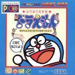 1200px-YKDNtHDoM Pico JP Box-0