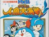 Doraemon the Movie Story: Nobita's Great Battle of the Mermaid King