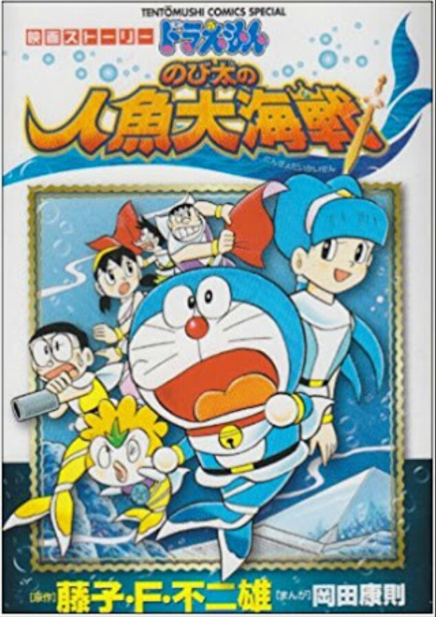 Image - Doraemon the movie nobitas great battle of the