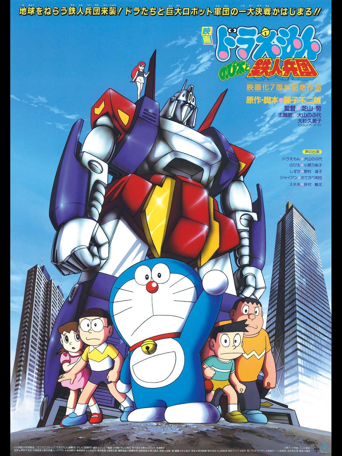 Doraemon: Nobita and the Steel Troops | Doraemon Wiki | FANDOM