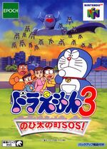 Doraemon 3 - Nobita's Town SOS! - Game cover
