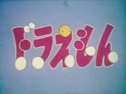 Doraemon logo 1973