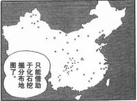 中國地圖(1)