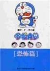 哆啦A夢文庫版恐怖篇封面