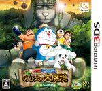 Doraemon nand peko peko expoloration party of five