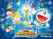 4940 doraemon+movie+2010