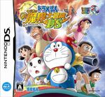 Nobita's New Great Adventure into the Underworld DS - Game cover