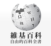 维基百科,自由的百科全书