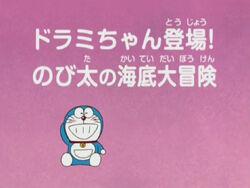 Dorami Appeared! Nobita's Submarine Adventure