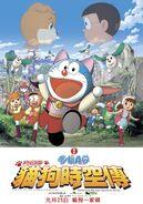 貓狗時空傳台灣海報